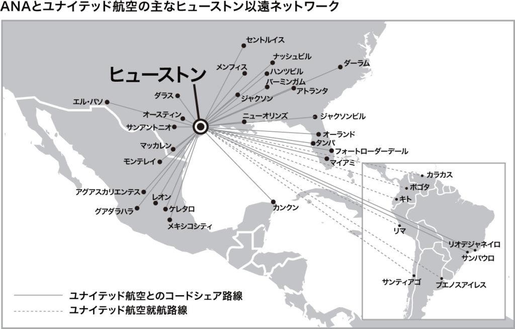 ユナイテッド航空ヒューストン発着のダラス、ニューオーリンズ、マイアミ、オースティン、アトランタ、セントルイスなど19 のアメリカ国内線、メキシコシティ、グアダラハラなど7路線のメキシコ線でコードシェア便が利用できる予定。ユナイテッド航空とのコードシェア便や乗り継ぎにより、さらなるネットワークの拡充を図る。